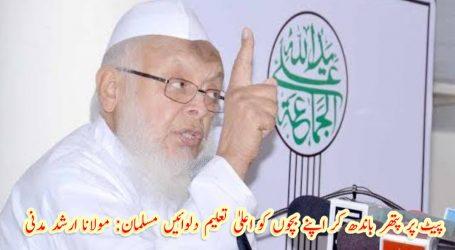 پیٹ پر پتھر باندھ کر اپنے بچوں کو اعلیٰ تعلیم دلوائیں مسلمان : مولانا ارشد مدنی