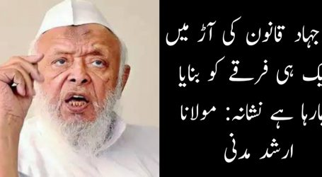 لو جہاد قانون کی آڑ میں ایک ہی فرقے کو بنایا جارہا ہے نشانہ: مولانا ارشد مدنی