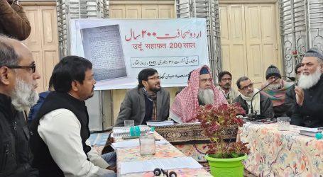 اردو صحافت کے 200 سال مکمل ہونے پر پٹنہ میں میٹنگ۔ جشن منانے کا فیصلہ