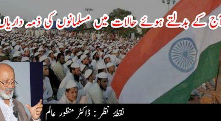 آج کے بدلتے ہوئے حالات میں مسلمانوں کی ذمہ داریاں!