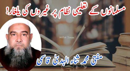 مسلمانوں کے تعلیمی نظام پر غیروں کی یلغار!