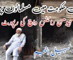 مودی حکومت میں مسلمانوں پر عتاب: ہیومن رائٹس واچ کی رپورٹ