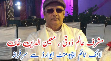 مشرف عالم ذوقیؔ معین الدین خان لائف ٹائم اچیومنٹ ایوارڈ سے سرفراز