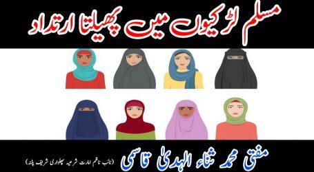 مسلم لڑکیوں میں پھیلتا ارتداد