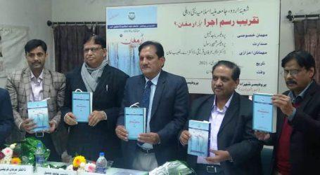 شعبۂ اردوکے ترجمان مجلہ 'ارمغان' کا تازہ شمارہ جامعہ کے صد سالہ تخلیقی سفر کی دستاویز ہے: پروفیسر ماجد جمیل