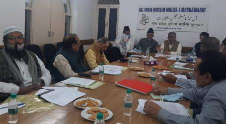 آل انڈیا مسلم مجلس مشاورت کی مجلس عاملہ کی میٹنگ ، اہم امور پر تبادلۂ خیال