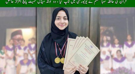 قرآن کی حافظہ سوہا معظم نے یونیورسٹی میں ٹاپ کیا ، دو گولڈ میڈل سمیت پانچ اعزاز حاصل کئے