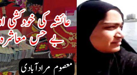 عائشہ کی خودکشی اور بے حس معاشرہ
