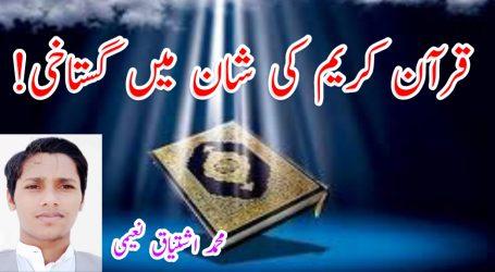 قرآن کریم کی شان میں گستاخی!
