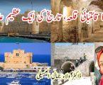 مصر کا قائتبائی قلعہ، تاریخ کی ایک عظیم علامت