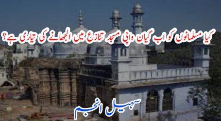 کیا مسلمانوں کو اب گیان واپی مسجد تنازع میں الجھانے کی تیاری ہے؟