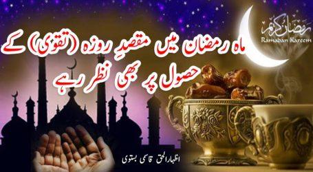 ماہ رمضان میں مقصدِ روزہ (تقوی) کے حصول پر بھی نظر رہے