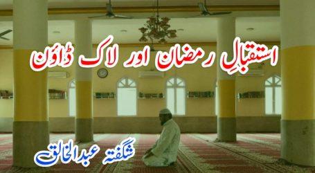 استقبالِ رمضان اور لاک ڈاؤن