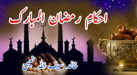 احکامِ رمضان المبارک