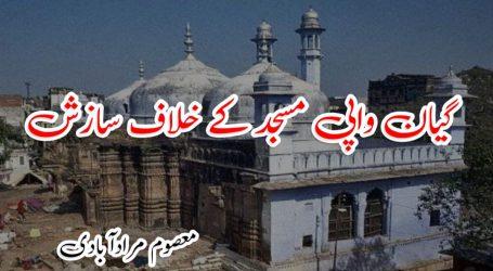 گیان واپی مسجد کے خلاف سازش