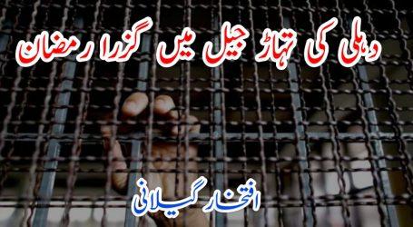 دہلی کی تہاڑ جیل میں گزرا رمضان