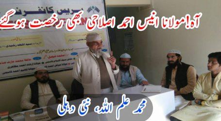 آہ!مولانا انیس احمد اصلاحی بھی رخصت ہوگئے