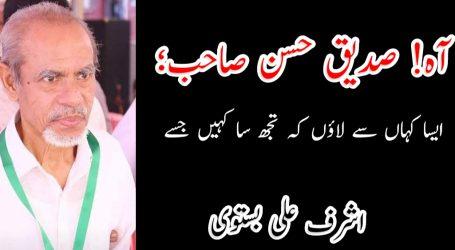 آہ! صدیق حسن صاحب؛ ایسا کہاں سے لاؤں کہ تجھ سا کہیں جسے