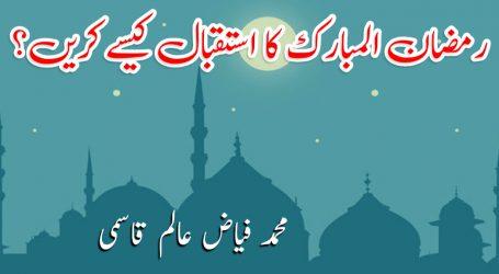 رمضان المبارک کا استقبال کیسے کریں؟