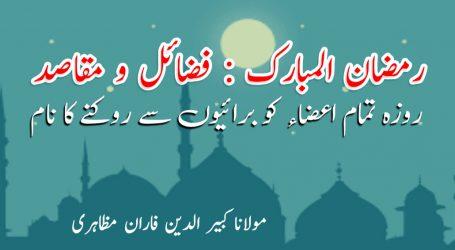رمضان المبارک : فضائل و مقاصد