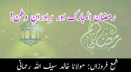 رمضان المبارک اور برادرانِ وطن !