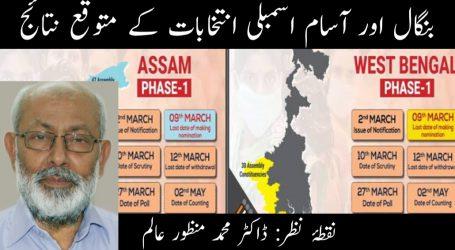 بنگال اور آسام اسمبلی انتخابات کے متوقع نتائج