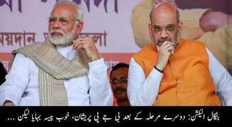 بنگال الیکشن: دوسرے مرحلہ کے بعد بی جے پی پریشان، خوب پیسہ بہایا لیکن …
