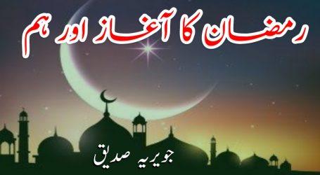 رمضان کا آغاز اور ہم