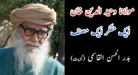 مولانا وحید الدین خان ایک مفکر ایک مصنف
