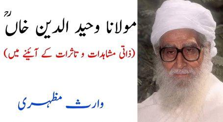 مولانا وحید الدین خاںؒ (ذاتی مشاہدات و تاثرات کے آئینے میں)