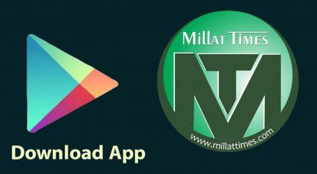 ملت ٹائمزنے لاﺅنچ کیانیا موبائل ایپ ۔ یہاں آپ دیکھ سکتے ہیں ویڈیوز اور پڑھ سکتے ہیں خبر صرف ایک کلک پر