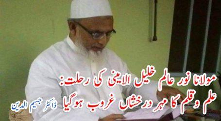 مولانا نور عالم خلیل الامینی کی رحلت:  علم وقلم کا مہر درخشاں غروب ہوگیا