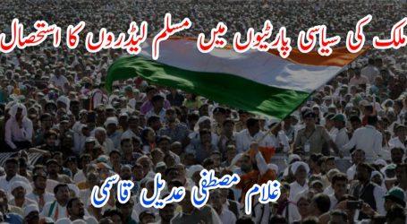 ملک کی سیاسی پارٹیوں میں مسلم لیڈروں کا استحصال