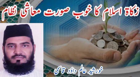 زکاۃ اسلام کا خوب صورت معاشی نظام