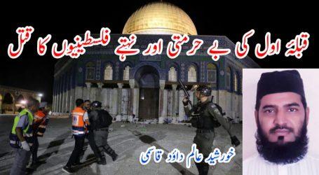 قبلۂ اول کی بے حرمتی اور نہتے فلسطینیوں کا قتل