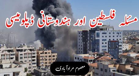 مسئلہ فلسطین اور ہندوستانی ڈپلومیسی