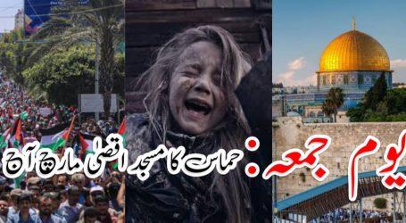 یوم جمعہ: حماس کا مسجد اقصیٰ مارچ آج