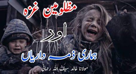 مظلومین غزہ اور ہماری ذمہ داریاں