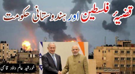 قضیۂ فلسطین اور ہندوستانی حکومت