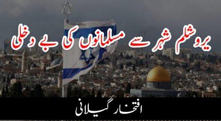 یروشلم شہر سے مسلمانوں کی بے دخلی