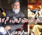 مولانا نور عالم خلیل امینی: قرطاس و قلم کا ایک عہد