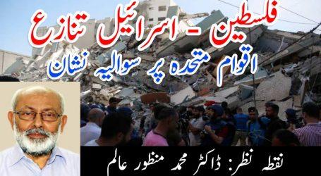 فلسطین – اسرائیل تنازع: اقوام متحدہ پر سوالیہ نشان