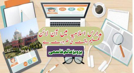 مدارس اسلامیہ میں آن لائن تعلیم وقت کی ضرورت ہے
