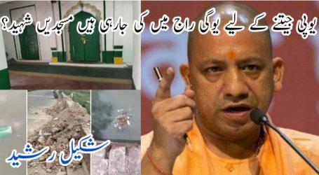 یوپی جیتنے کے لیے یوگی راج میں کی جارہی ہیں مسجدیں شہید؟