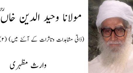 مولانا وحید الدین خاںؒ (ذاتی مشاہدات وتاثرات کے آئنے میں) (۲)