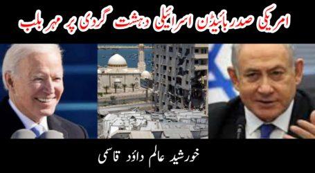 امریکی صدر بائيڈن اسرائیلی دہشت گردی پر مہر بلب
