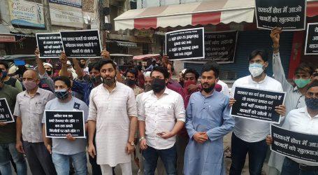 دہلی: لاک ڈاؤن کے خلاف پریشان حال تاجروں کا زبردست مظاہرہ، لگائے گئے فلک شگاف نعرے