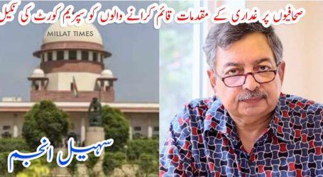صحافیوں پر غداری کے مقدمات قائم کرانے والوں کو سپریم کورٹ کی نکیل