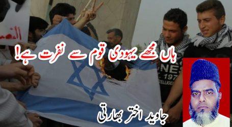 ہاں مجھے یہودی قوم سے نفرت ہے!
