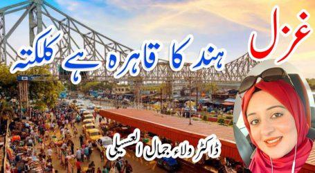 ہند کا قاہرہ ہے کلکتہ